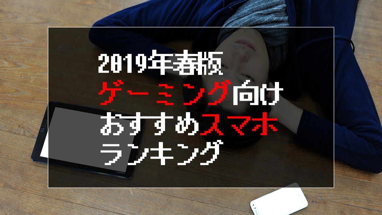 【2019年春版】ゲーミング向けおすすめスマホランキング