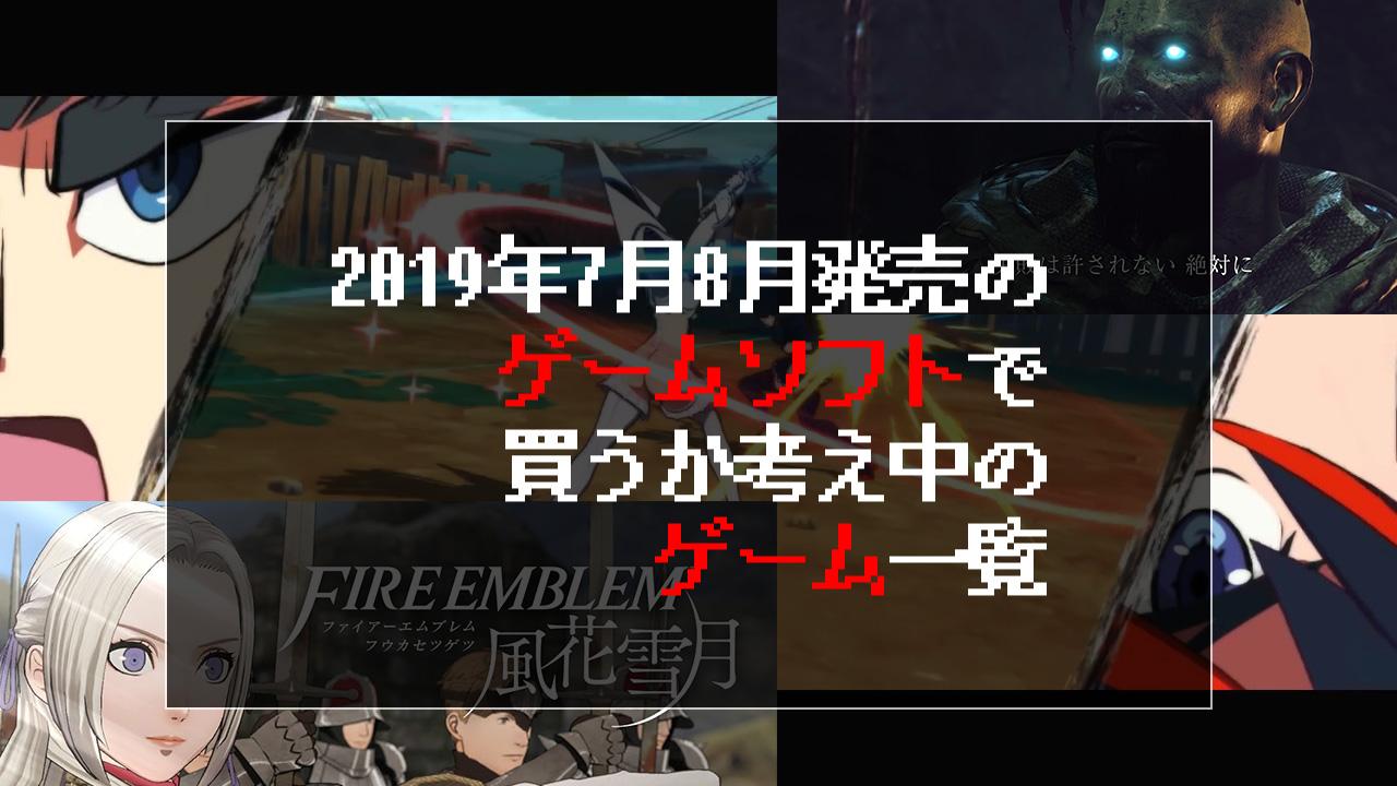 2019年7月8月発売のゲームソフトで買うか考え中のゲーム一覧