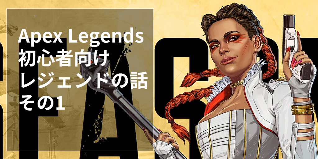 Apex Legendsの初心者向け・レジェンドの話1