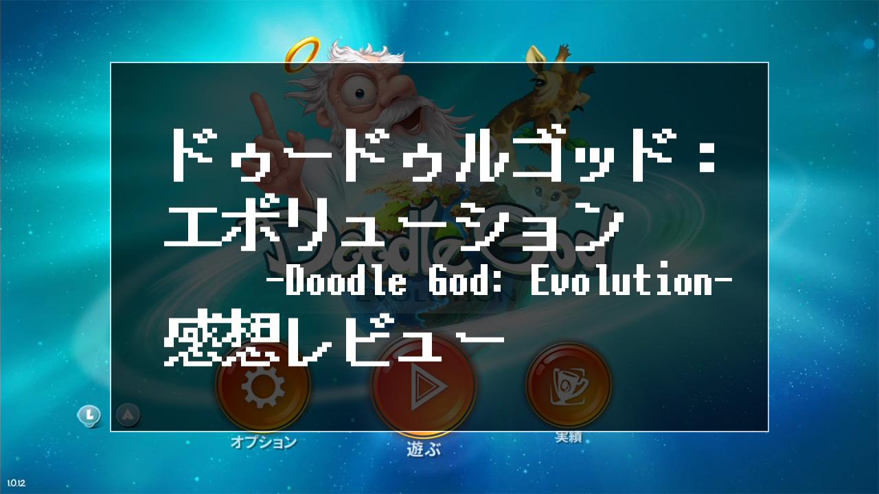 『ドゥードゥルゴッド:エボリューション -Doodle God: Evolution-』感想レビュー