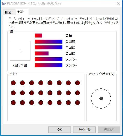 テスト画面