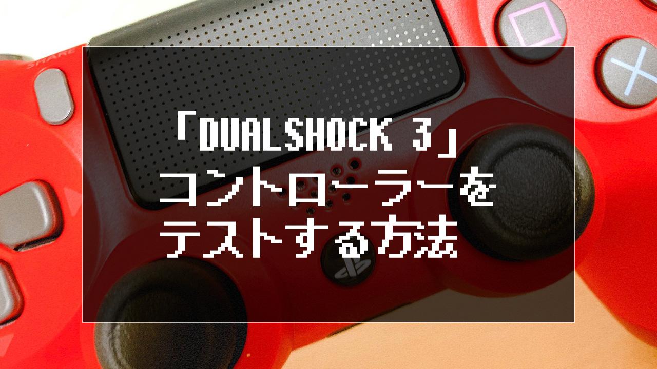 「DUALSHOCK 3」コントローラーをテストする方法