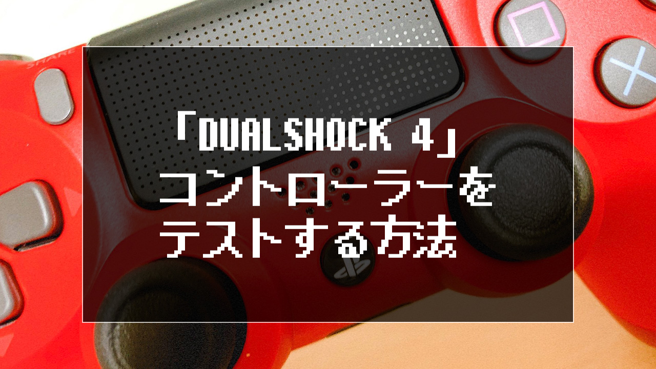 「DUALSHOCK 4」コントローラーをテストする方法