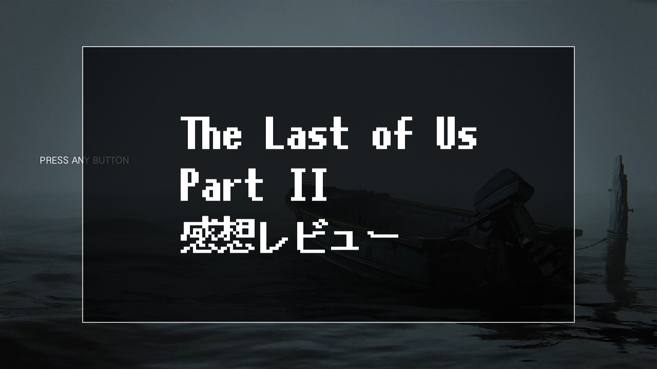 『The Last of Us Part II』感想レビュー