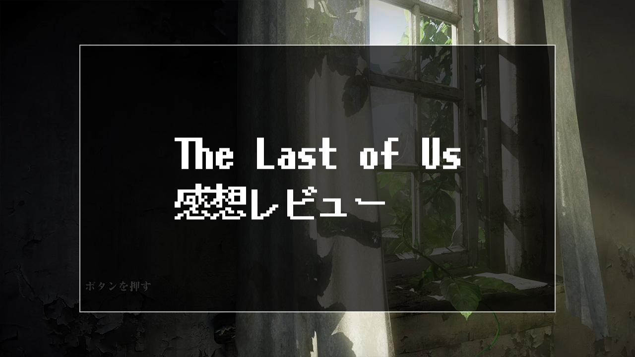 『The Last of Us』感想レビュー