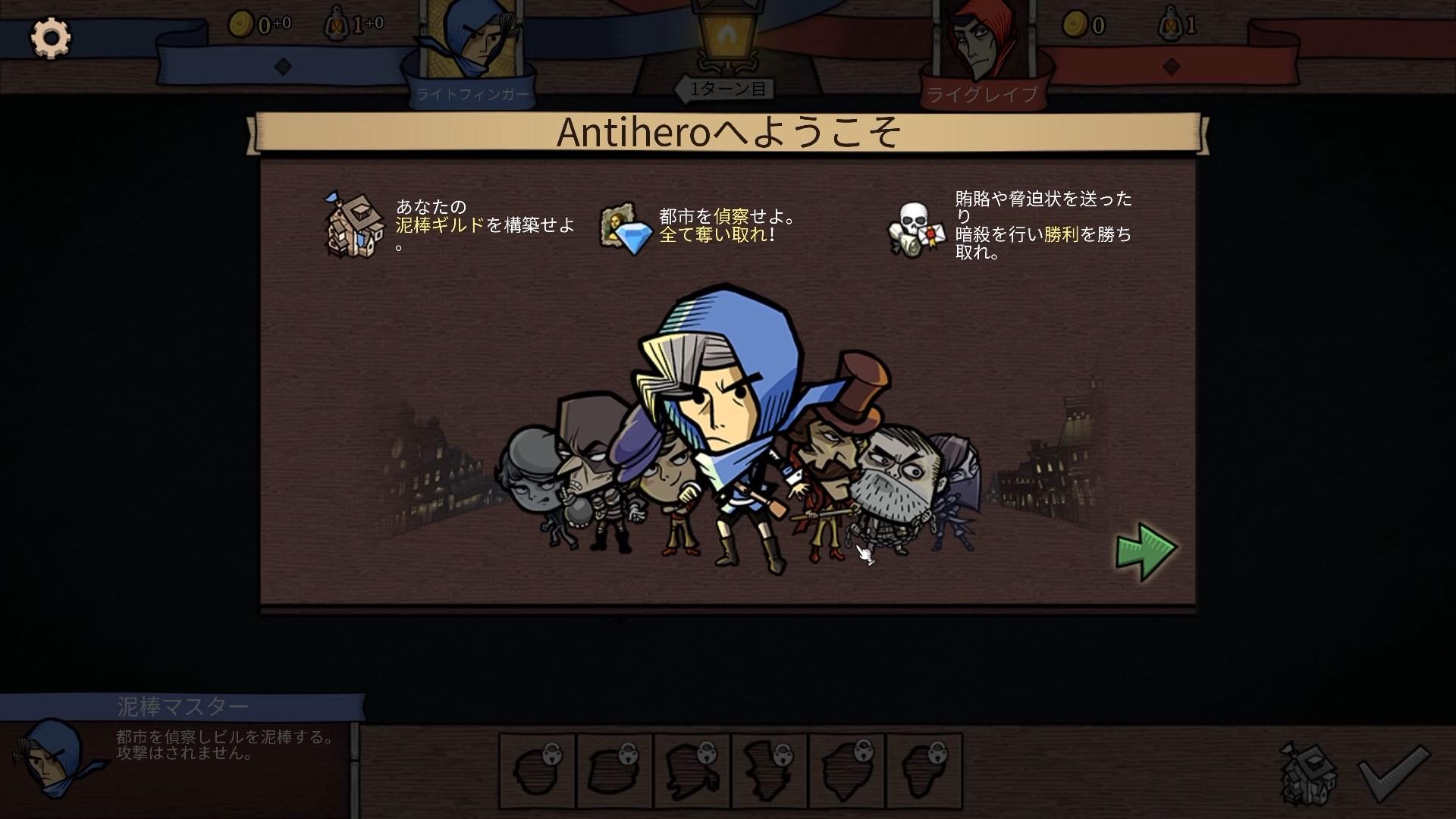 antiheroプレイ画面2