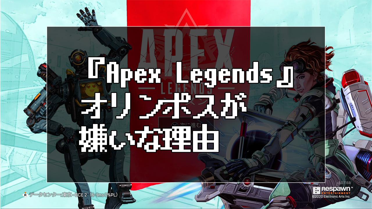 『Apex Legends』オリンポスが嫌いな理由