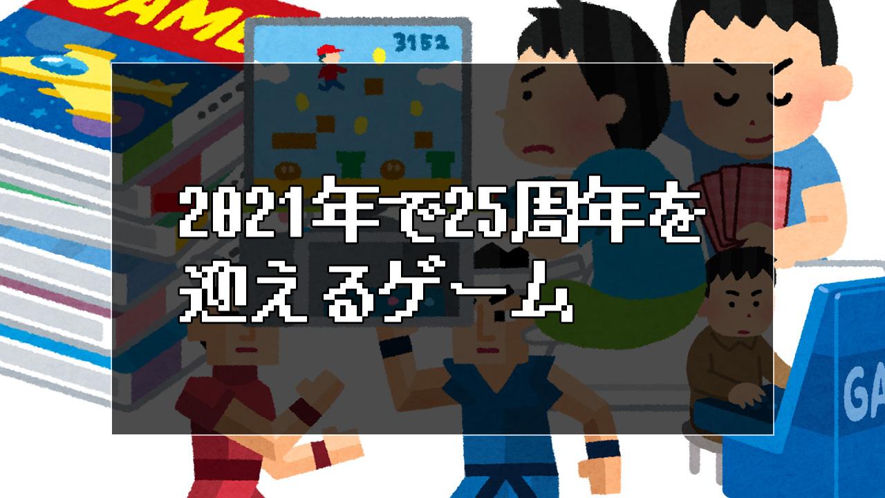 来年2021年で25周年を迎えるゲーム